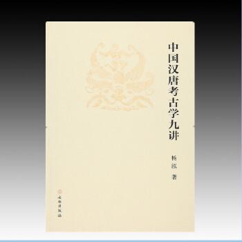 中国汉唐考古学...