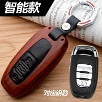 奥迪钥匙包A6L/A4L/Q5/A8L/Q7/A5/A7保护套真皮专用汽车钥匙壳套 奥迪智能B款【红木钥匙壳】