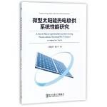 微型太阳能热电联供系统性能研究(英文版)