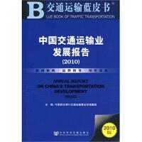 【RT1】中国交通运输业发展报告(2010) 中国民生银行交通金融事业课题组 社会科学文献出版社 9787509715