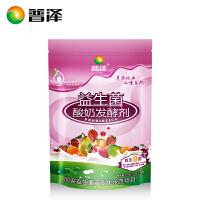 普泽益生菌酸奶发酵菌 乳酸菌粉9菌型 原味家庭自制酸奶酵母粉
