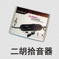 话筒效果器古筝拾音器乐器配件 二胡拾音器/民族乐器拾音器