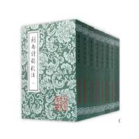 剑南诗稿校注(共8册) 博库网