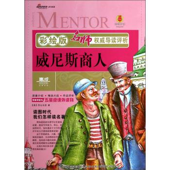 名师导读评析:威尼斯商人(彩绘版) [英] 莎士比亚 9787553405735 书耀盛世图书专营店