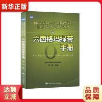 六西格玛绿带手册 何桢 中国人民大学出版社 9787300132877【新华书店,品质保障】