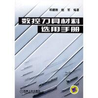 [二手旧书9成新]数控刀具材料选用手册邓建新,赵军9787111161042机械工业出版社