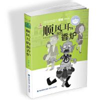 台湾儿童文学馆・李潼成长小说――顺风耳的新香炉