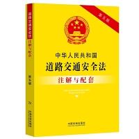 中华人民共和国道路交通安全法注解与配套(第五版)