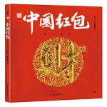 中国符号・中国红包:运气祝福(原创中国传统文化绘本,文化学者黄永松作序推荐)