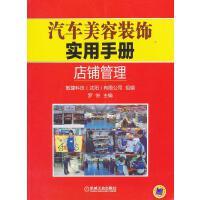 汽车美容装饰实用手册 :店铺管理 罗悦 主编 机械工业出版社