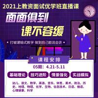 中公网校【高中音乐】2020上教师资格笔试冲刺直播课