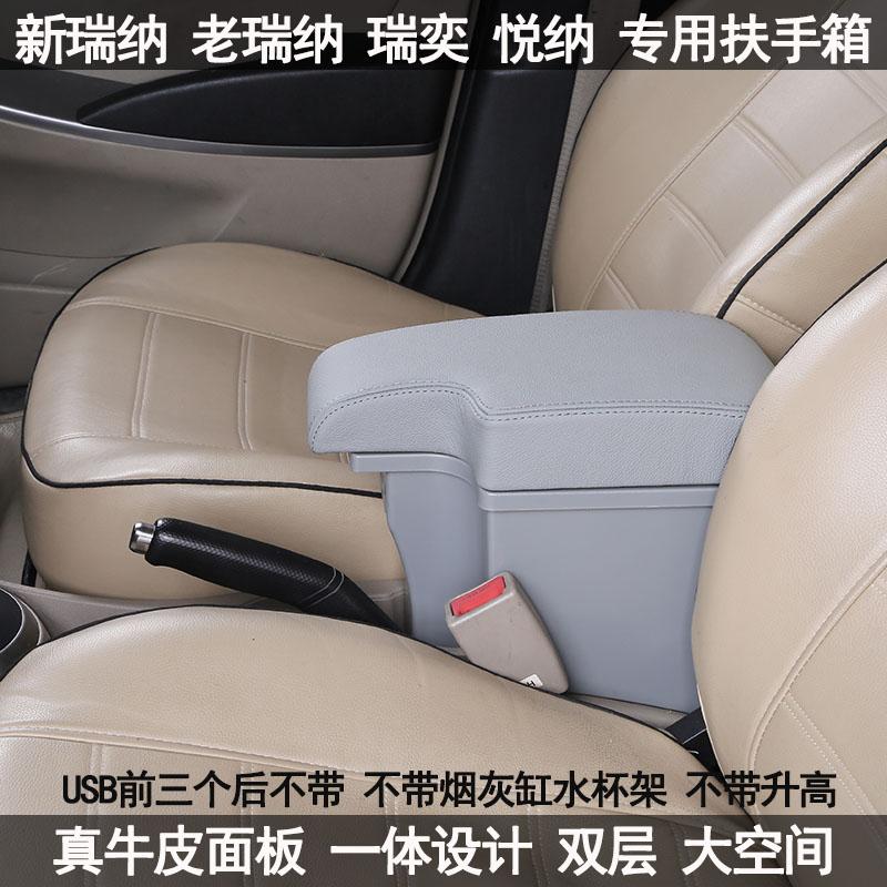 北京现代瑞纳扶手箱悦纳专用汽车中央改装2014配件17手扶2017新款