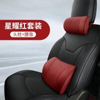 汽车头枕护颈枕一对记忆棉枕头靠枕车用腰靠套装车内用品四季通用