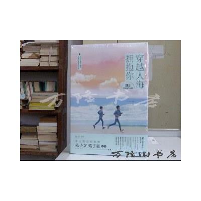 【二手旧书85成新】穿越人海拥抱你 /苑子文、苑子豪 著 湖南文艺出版社 正版旧书  放心购买