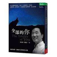 现货港台原版《全部的你:跳出局限,�肀�生命�o限的可能》杨定一 繁体中文 天下出版