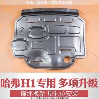 哈弗h6发动机护板哈佛m6底盘护板哈弗h2发动机下护板sf5改装