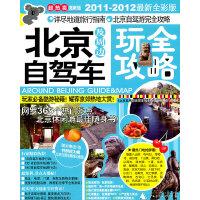 北京及周边自驾车玩全攻略(2011-2012全新全彩版)