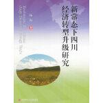 新常态下四川经济转型升级研究
