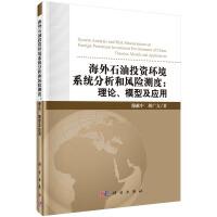 海外石油投资环境系统分析和风险测度:理论、模型及应用
