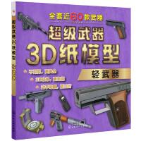 超级武器3D纸模型――轻武器