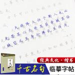 墨点楷书字帖经典文化系列千古名句成人大学生钢笔书法字帖