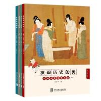 发现历史的美――读懂中国传世名画