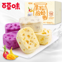 满减【百草味 -酸奶果粒块54g】什锦冻干芒果水果干 休闲网红零食小吃