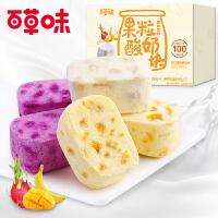 【满减】【百草味 酸奶果粒块54g】什锦冻干芒果水果干休闲网红零食小吃