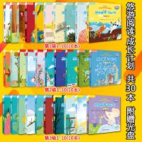 【赠视频 全套30册】外研社悠游阅读成长计划分级阅读第一级+第二级+第三级30本儿童课外阅读幼儿园少儿英语书