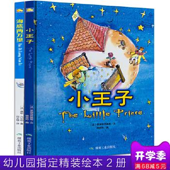 儿童精装硬皮绘本全2册 小王子 海底两万里儿童文学小说经典畅销读物 少儿儿童 读物教辅丛书