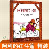 【新版 现货】阿利的红斗篷 精装 儿童绘本书籍 一年级小学生课外阅读书籍 0-1-3周岁幼儿童启蒙认知早教书籍 婴儿绘