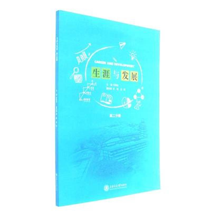 高二分册-生涯与发展 北京市新华书店网上书店 品牌承诺 正版保证 配送及时 服务专业