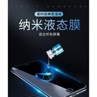 三星手机液体膜纳米液nano钢化防划痕黑科技液态膜镀膜三星S10/S9纳米膜手机通用 三星S8 S8plus S8+