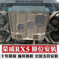 荣威rx5发动机护板专用全包围底盘护板19荣威rx5发动机下护板