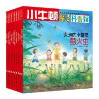 """小牛顿魔法科普馆 全新4D科普绘本""""自然与生命"""" (共10册)"""