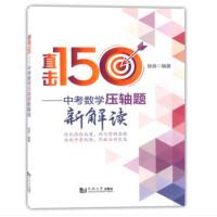 直击150――中考数学压轴题新解读(上海版)