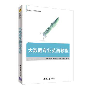 大数据专业英语教程 本书的目的在于切实提高读者的专业英语能力。 本书体例上以Unit为单位,每一Unit由以下几部分组成: 课文; 单词、词组及缩略语; 难句讲解; 习题; 科技英语翻译知识; 阅读材料.