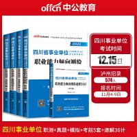 中公教育2020四川省事业单位考试:职业能力倾向测验(教材+历年真题+全真模拟+考前必做5套卷+速解36计)5本套