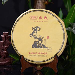 单片【800年树龄纯料古树茶】2015年勐库戎氏生肖饼-羊普洱生茶七子饼900克/片