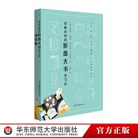 风靡全球的折叠大书学习法 另附75页模板 lapbook 高效学习方法 精美全彩印 家庭教育 正版直