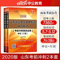 中公教育2020山东省公务员录用考试C类 申论 行测 全真模拟试卷 C类 2本套
