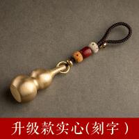 汽车钥匙挂件黄铜葫芦钥匙扣男士个性创意纯铜小葫芦挂件钥匙链女