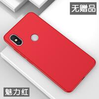 红米S2手机壳小米红米s2保护套全包硅胶防摔磨砂软壳潮男女款 【魅力红】