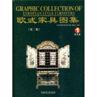 欧式家具图集12全两册附一张光盘当天康海飞中国建筑工业出版社【正版图书,达额立减】