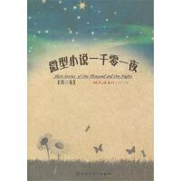 微型小说一千零一夜・第三卷(电子书)