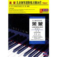 莱蒙 儿童钢琴进阶练习曲50首(DVD)