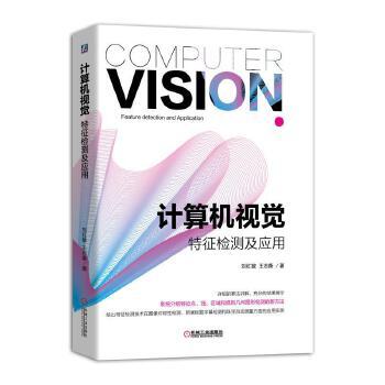 计算机视觉特征检测及应用(pdf+txt+epub+azw3+mobi电子书在线阅读下载)