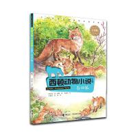 西顿动物小说:春田狐(彩绘版)