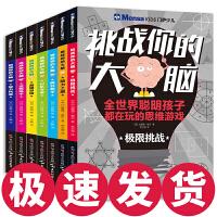 门萨少儿挑战你的大脑全7册 数字游戏华道容聪明格算术 6-7-8-9-12岁儿童全脑 小学一二年级趣味我是数学迷逻辑思
