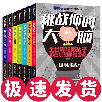 门萨少儿挑战你的大脑全7册 数字游戏华道容聪明格算术 6-7-8-9-12岁儿童全脑 小学一二年级趣味我是数学迷逻辑思维记忆力训练书籍